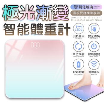 《MTK》雙色版極光漸變鋼化玻璃智能體重計A2(可下載APP觀看)(藍紫色)