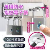 《FJ》萬用防水指紋電子鎖頭EP01(可充電式)(黑色)
