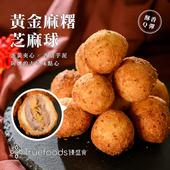 《TRUEFOODS 臻盛食》黃金麻糬芋泥芝麻球(3盒組;共45顆)