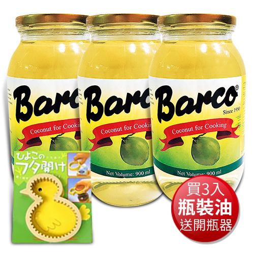 《即期2020.09.08 barco》天然椰子油(900ml*3送開瓶器1入)