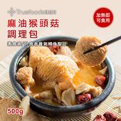 《TRUEFOODS 臻盛食》麻油猴頭菇調理包500g(3包組)