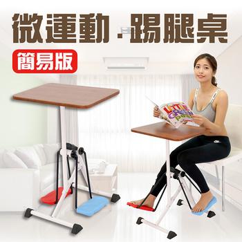 《U2微運動健康館》微運動 踢腿桌 (簡易版)