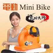 《U2微運動健康館》電動踏步機 Mini Bike 運動復健踏步機 (氣功大師)