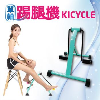 《U2微運動健康館》微運動踢腿機 (單軸)