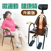 《U2微運動健康館》微運動健康椅 (升級版)
