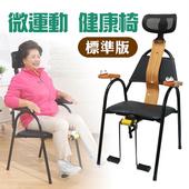 《U2微運動健康館》微運動健康椅 (標準版)