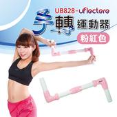 《U2微運動健康館》手轉運動器 uFlectere (粉紅色)