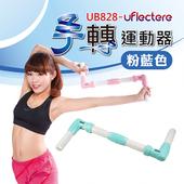 《U2微運動健康館》手轉運動器 uFlectere (粉藍色)