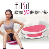 《U2微運動健康館》3D腰摩曲線坐墊 雕塑拉伸肌肉線條