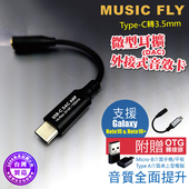 《SEEHOT》Music Fly Type─C DAC 微型耳擴(提升音質轉接線)(灰)