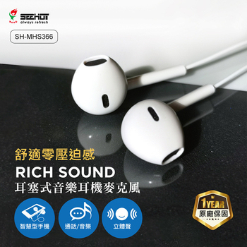 《SEEHOT》入耳式耳機麥克風(SH-MHS366)(白色)
