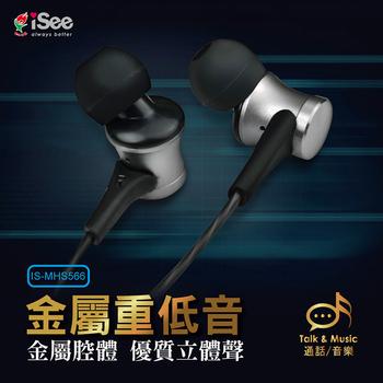 《iSee》智慧型手機專用通話及音樂金屬耳麥 (IS-MHS566)(灰色)