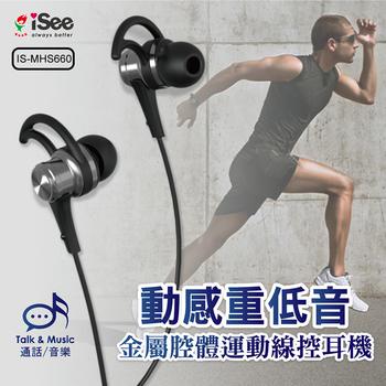 《iSee》運動型智慧手機專用通話及音樂金屬耳麥 (IS-MHS660)(黑色)