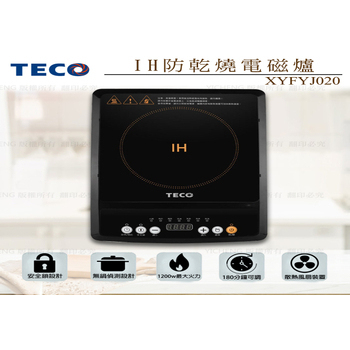 《TECO東元》IH電磁爐XYFYJ020(XYFYJ020)