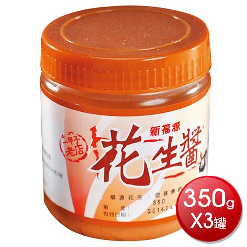 《新福源》顆粒花生醬(350g±20/瓶*3)