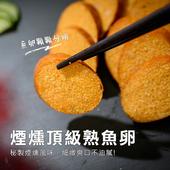 《TRUEFOODS 臻盛食》煙燻頂級熟魚子(10包組)