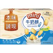 《本味誠現》mini牛奶餅(100g)