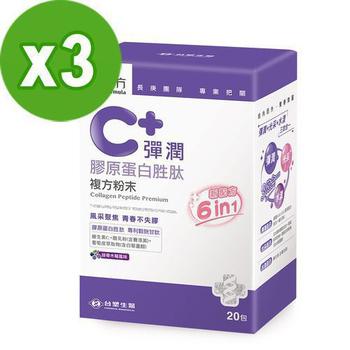 《台塑生醫》C⁺彈潤膠原蛋白胜肽複方粉末(20包/盒) 3盒/組