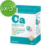 《台塑生醫》益菌活力鈣複方粉末(30入/盒 ) 3盒/組