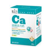 《台塑生醫》益菌活力鈣複方粉末(30入/盒 )