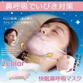 《海夫健康生活館》KP 睡眠鼻呼吸口罩(粉紅)