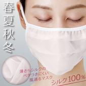 《海夫健康生活館》KP Alphax 純蠶絲極薄透氣保濕口罩(白)
