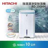 《HITACHI》RD-200HH 10公升 除濕清淨型 除濕機(天晴藍)