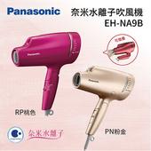 《PANASONIC》EH-NA9B 奈米水離子吹風機(粉金)