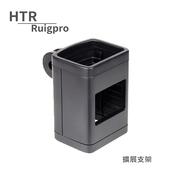 《HTR》Ruigpro 擴展支架 For OSMO Pocket