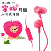 《鐵三角》audio-technica 入耳式蜜桃耳機 線控【保固一年】(蜜桃)