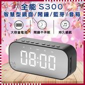 《全能》全能 S300智慧藍芽鬧鐘音箱