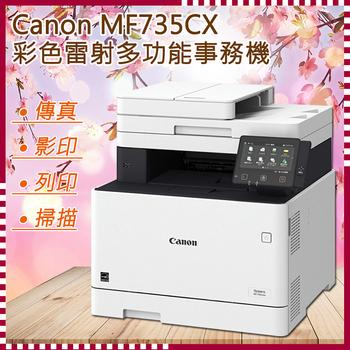 《佳能牌Canon》imageClass MF735CX彩色小型影印機/事務機(公司貨)