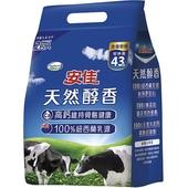 《安佳》100%純淨天然全脂奶粉(1.4KG)