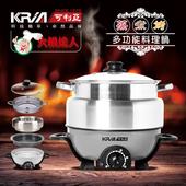 3L不銹鋼蒸煮烤多功能料理電火鍋/調理鍋KR-830