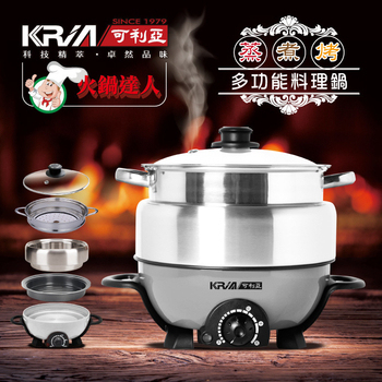 《KRIA可利亞》3L不銹鋼蒸煮烤多功能料理電火鍋/調理鍋KR-830(KR-830)