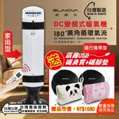 《SUNOVA斯諾瓦》DC變頻立式暖氣機/電暖器 TH-JAC001R加贈萌趣USB暖身寶組(TH-JAC001R+SG-007G)