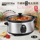 《SONGEN松井》3.5L不鏽鋼黑瓷養生燉鍋KR-35C(KR-35C)