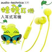 《鐵三角》audio-technica 入耳式蛙蛙耳機 線控【保固一年】(蛙蛙耳機)