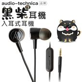 《鐵三角》audio-technica 入耳式黑柴耳機 線控【保固一年】(黑柴耳機)