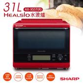 《夏普SHARP》31公升HEALSIO水波爐(番茄紅) AX-XS5T(R)