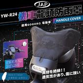 《JAP》機車龍頭防雨罩 MIT(龍頭防雨罩)