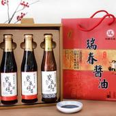 《瑞春醬油》松茸甕底甕釀純黑豆醬油三入組禮盒(1組)