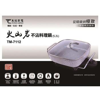 《【東銘】》多功能5.2L火山岩不沾料理鍋 TM-7112(TM-7112)