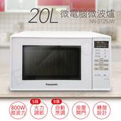《國際牌Panasonic》20L微電腦微波爐 NN-ST25JW