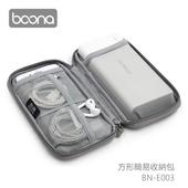 《Boona》3C 長形簡易收納包 E003(麻灰色)