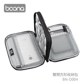 《Boona》3C 雙開方形收納包 D004(麻灰色)