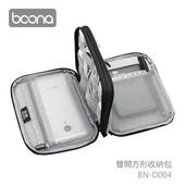 《Boona》3C 雙開方形收納包 D004(黑色)