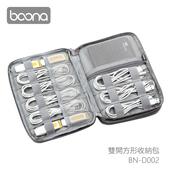《Boona》3C 雙開方形收納包 D002(麻灰色)
