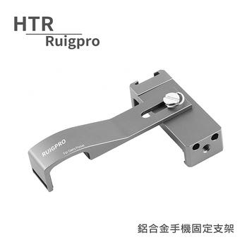 《HTR》Ruigpro 鋁合金手機固定支架(含冷靴手機夾) For OSMO Pocket