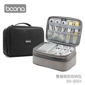 《Boona》3C 雙層箱型收納包 B004(麻灰色)